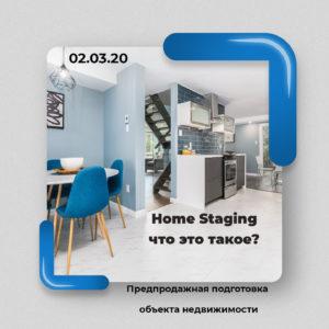 """Семинар: Home Staging — что это такое? Предпродажная подготовка объекта недвижимости"""""""