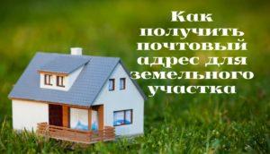 """Семинар """"Присвоение адреса объекту недвижимости, земельному участку, вновь построенному дому"""""""